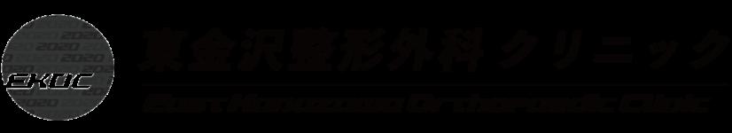 東金沢整形外科クリニック
